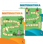 Matematika 1, komplet udžbenika za prvi razred osnovne škole, 1. i 2. deo N