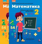 Matematika 2 - udžbenik, komplet za 2. razred osnovne škole