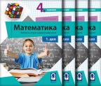 Matematika 4 - udžbenik iz 4 dela