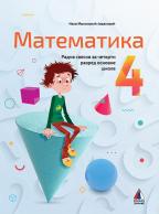 Matematika 4, radna sveska za četvrti razred osnovne škole
