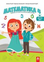 Matematika 4, udžbenik za 4. razred osnovne škole, drugi deo