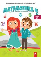 Matematika 4, udžbenik za 4. razred osnovne škole, prvi deo
