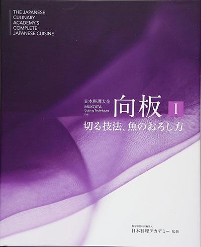Mukoita - Cutting Techniques I (fish) Japanese Edition