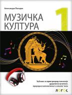 Muzička kultura 1 - udžbenik za prvi razred gimnazije društveno-jezičkog, prirodno-matematičkog i opšteg tipa