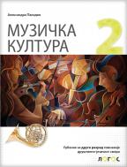 Muzička kultura 2 - udžbenik za drugi razred gimanzije društveno-jezičkog smera