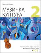 Muzička kultura 2 - udžbenik za drugi razred gimanzije prirodno-matematičkog smera