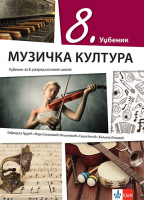 Muzička kultura 8 - udžbenik za 8. razred osnovne škole