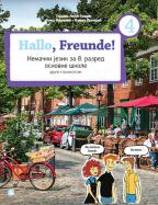 Nemacki jezik 8, Hallo, Freunde!, udžbenik za osmi razred osnovne škole, drugi strani jezik