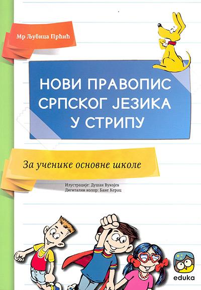 Novi pravopis srpskog jezika u stripu, za učenike osnovne škole