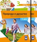 Priroda i društvo 3 - udžbenik iz 2 dela