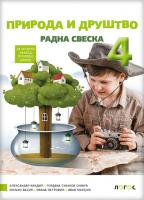 Priroda i društvo 4 - radna sveska za četvrti razred osnovne škole