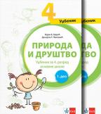 Priroda i društvo 4 - udžbenik iz 2 dela
