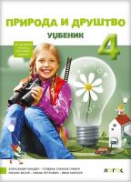 Priroda i društvo 4 - udžbenik za četvrti razred osnovne škole