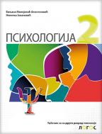 Psihologija - udžbenik za drugi razred gimnazije