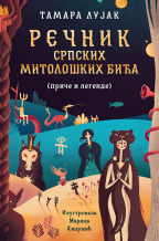 Rečnik srpskih mitoloških bića (priče i legende)