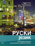 Ruski jezik 4, za četvrti razred gimnazije i ugostiteljsko-turističke škole