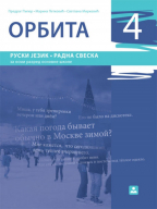Ruski jezik 8, Орбита 4, radna sveska za osmi razred osnovne škole