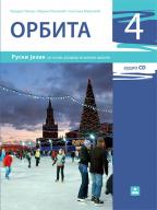 Ruski jezik 8, Орбита 4, udžbenik + CD za osmi razred osnovne škole