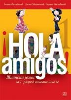 Španski jezik 1, Hola amigos! 1, udžbenik za prvi razred osnovne škole