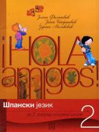 Španski jezik 2, Hola amigos! 2, udžbenik za drugi razred osnovne škole