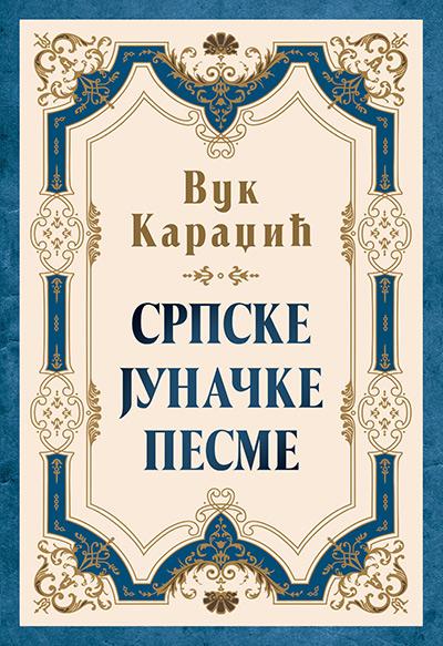 Srpske junačke pesme