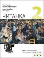 Srpski 2 čitanka - udžbenik za dugi razred gimnazije