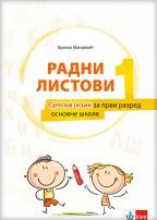 Srpski jezik 1 - radni listovi