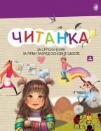 Srpski jezik 1, Čitanka, za prvi razred osnovne škole