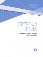 Srpski jezik 1, udžbenik za prvi razred srednje škole