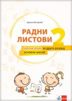 Srpski jezik 2 - radni listovi