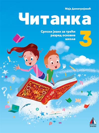 Srpski jezik 3, Čitanka za treći razred osnovne škole N