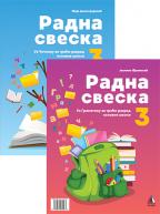 Srpski jezik 3, Radna sveska za treći razred osnovne škole N