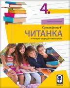 Srpski jezik 4 - čitanka