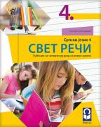 Srpski jezik 4 - gramatika: Svet reči