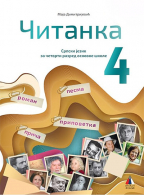 Srpski jezik 4, čitanka N za četvrti razred osnovne škole