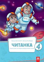 Srpski jezik 4, čitanka za 4. razred osnovne škole