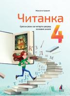 Srpski jezik 4, čitanka za četvrti razred osnovne škole