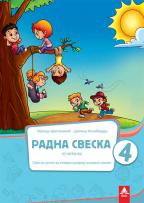 Srpski jezik 4, radna sveska uz čitanku za 4. razred osnovne škole