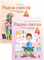 Srpski jezik 4, radna sveska uz gramatiku za četvrti razred osnovne škole