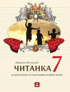 Srpski jezik 7, Čitanka, za sedmi razred osnovne škole
