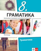 Srpski jezik 8 - gramatika za osmi razred