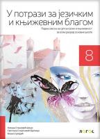 Srpski jezik 8 - radna sveska: U potrazi za jezičkim i književnim blagom
