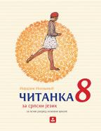 Srpski jezik 8, Čitanka, za osmi razred osnovne škole