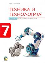 Tehnika i tehnologija 7, radna sveska za sedmi razred osnovne škole
