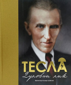 Tesla: Duhovni lik