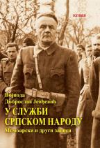U službi srpskom narodu: Memoarski i drugi zapisi