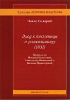Vhod k pismenici i jezikoznaniju (1831)