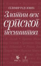 Zlatni vek srpskog pesništva