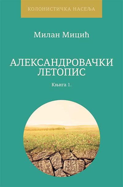 Aleksandrovački letopis - knjiga 1.