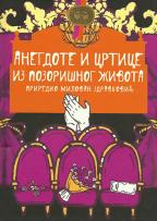 Anegdote i crtice iz pozorišnog života - 2. dopunjeno izdanje